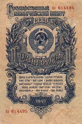 http://goldtaler.narod.ru/bank_papers/bank_papers_USSR_1947.files/r26.jpg