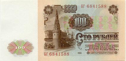 Купюра 100 рублей образца 1961 года