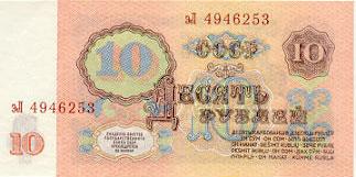 Купюра 10 рублей образца 1961 года