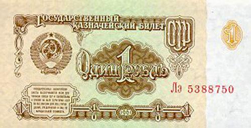 Купюра 1 рубль образца 1961 года