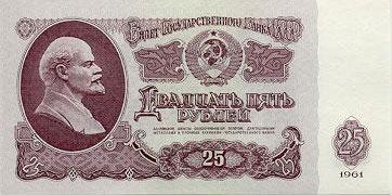 Купюра 25 рублей образца 1961 года