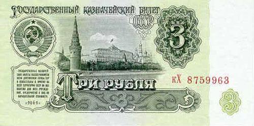 Купюра 3 рубля образца 1961 года