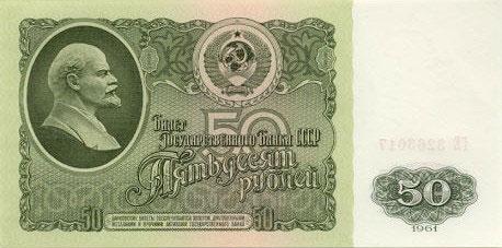 Купюра 50 рублей образца 1961 года