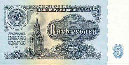 http://goldtaler.narod.ru/bank_papers/bank_papers_USSR_1961.files/5r_a_1961.jpg