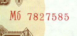 Варианты префиксов эмиссии 1961 года