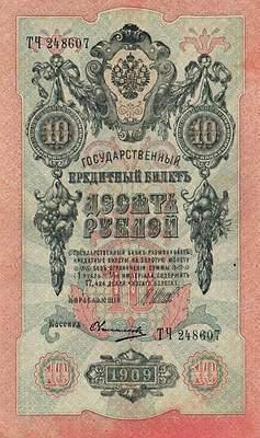 кто был изображен на банкноте в 25 рублей образца 1909 года - фото 9