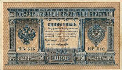 Банкноты российской империи цена монеты украины которые ценятся 1992