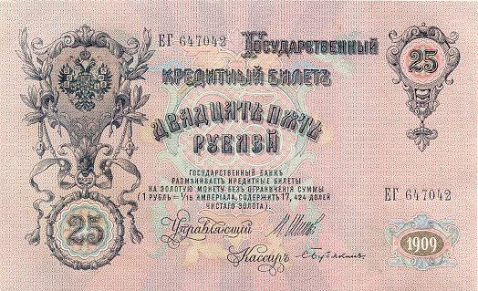 кто был изображен на банкноте в 25 рублей образца 1909 года - фото 5