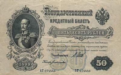 Купюра 50 рублей 1899 года