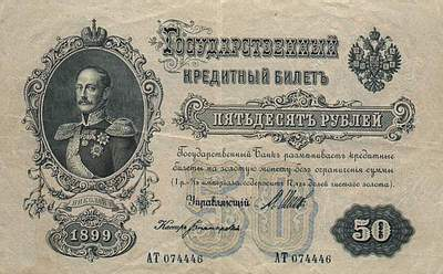 ������ 50 ������ 1899 ����